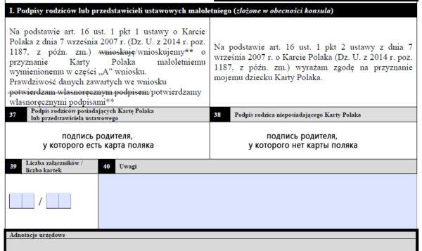 Подписи родителей или законных представителей несовершеннолетнего (поставленные в присутствии консула). Данный раздел заполняется для несовершеннолетних