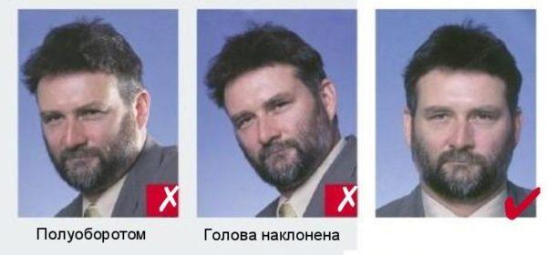 Положение головы и тела на фотографии на шенгенскую визу должно быть анфас (прямо)