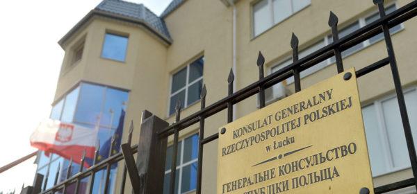 Польское гражданство - подача документов через консула