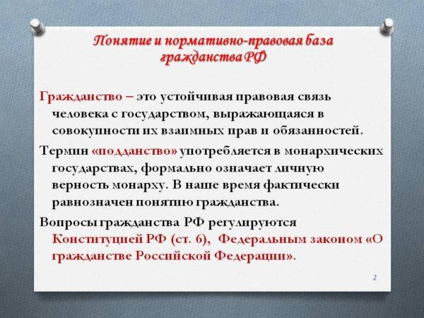 Понятие гражданства РФ и нормативно правовая база