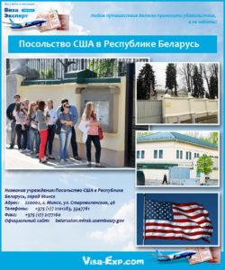 Посольство США в Республике Беларусь