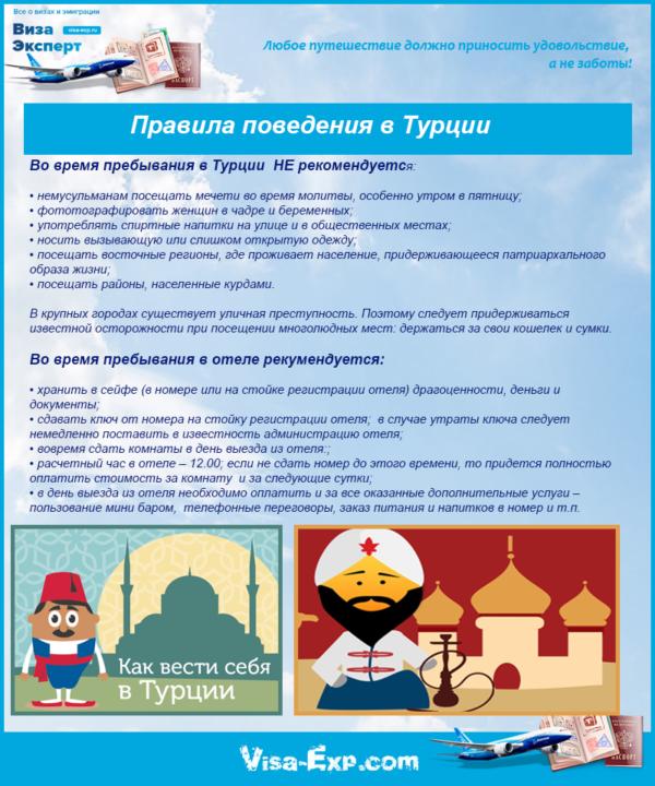 Сколько должен действовать загранпаспорт для поездки в турцию