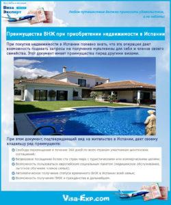 Преимущества ВНЖ при приобретении недвижимости в Испании