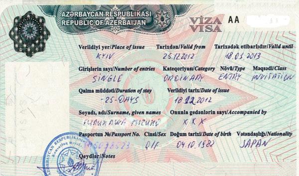 Пример азербайджанской визы