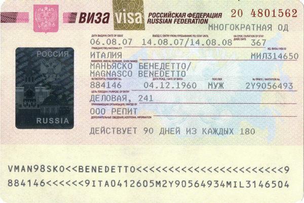 Пример российской визы
