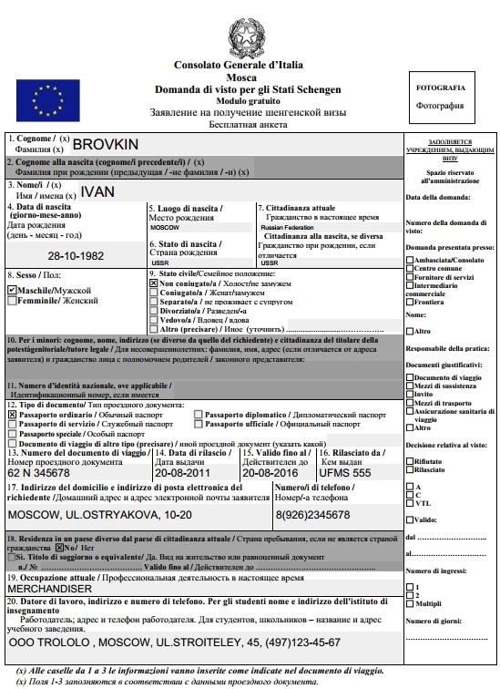 Пример заполнения анкеты на шенгенскую визу на примере визы в Италию