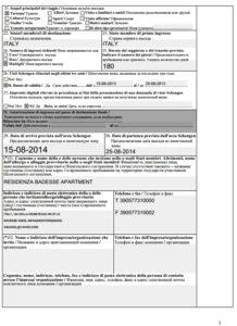 Пример заполнения второй страницы анкеты на Шенгенскую визу