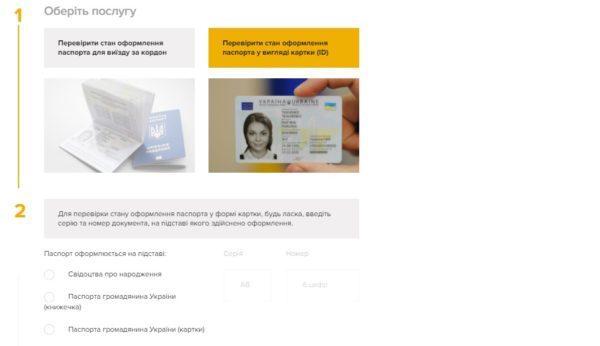 Проверка готовности ID-карты
