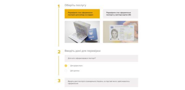 Проверка готовности паспорта в виде книжечки