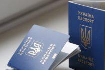 Проверка готовности заграничного паспорта Украина
