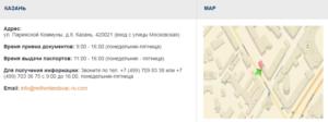 Расположение визовых центров в России