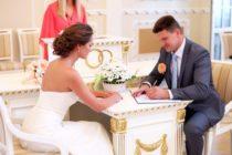 Регистрация бракосочетания