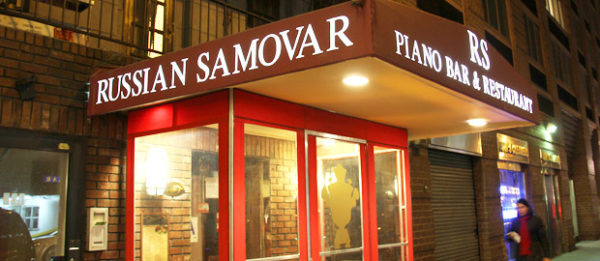 Ресторан «Русский самовар», Нью-Йорк, США