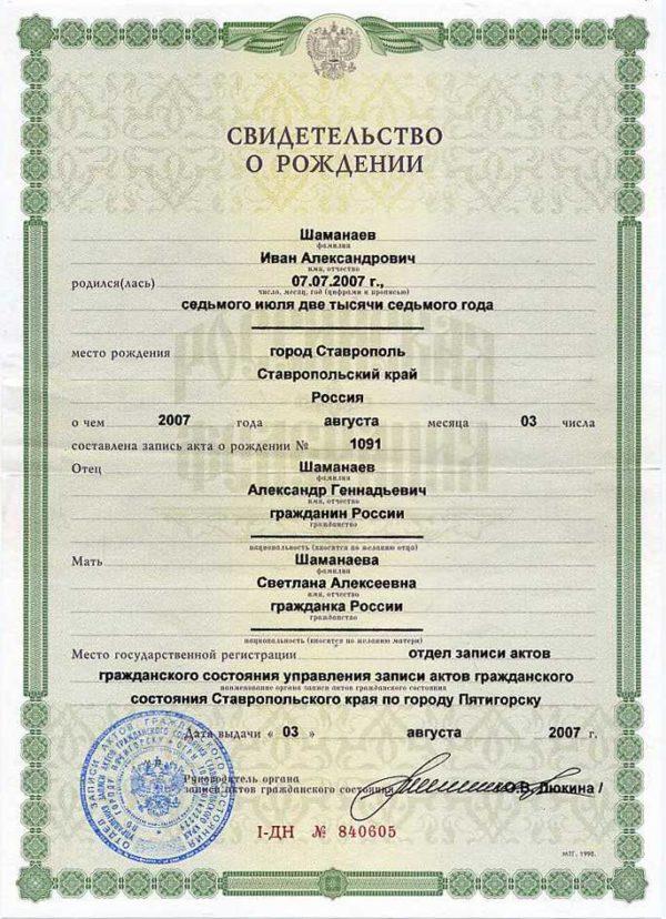 Российское свидетельство о рождении образца 1998 года