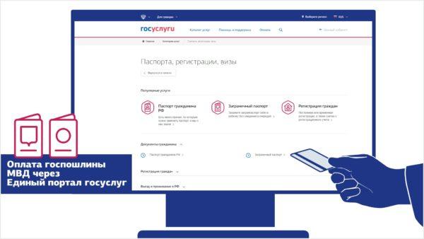 С 1 января 2017 года на на портале ГосУслуги можно оплачивать пошлину за услугу оформления загранпаспорта старого и нового образца со скидкой 30%