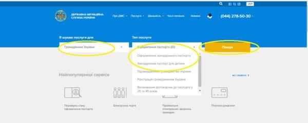 Сайт государственной миграционной службы Украины
