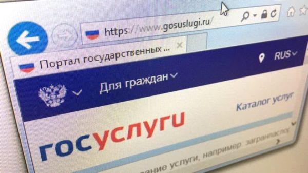 Сайт государственных услуг