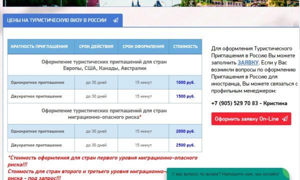 Оформить туристическую визу можно на сайте компании, организовавшей поездку