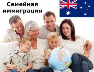 Семейная иммиграция в Австралию