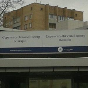 Сервисно-визовый центр Посольства Болгарии