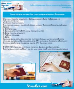 Спонсорское письмо для лица, выезжающего в Болгарию