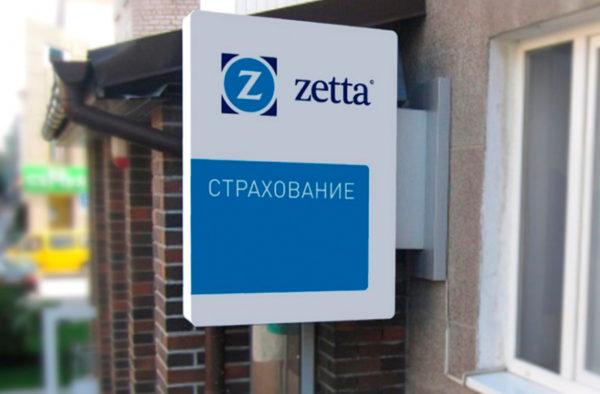 Стоимость страховки в Zetta страхование - 3 доллара в день