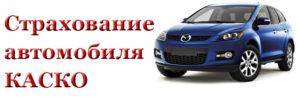 Страховка КАСКО на автомобиль для выезда за границу