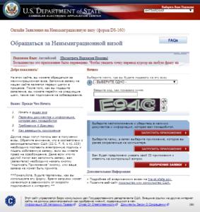 Страница сайта, на котором можно заполнить анкету DS-160