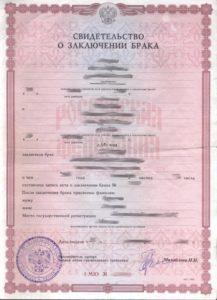 Свидетельство о вступлении в брак необходимо для подтверждения смены фамилии