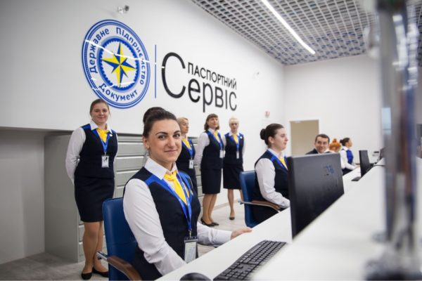 Центр оформления биометрических паспортов и ID-карт