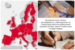 Трудовой договор обязателен для получения Голубой карты ЕС
