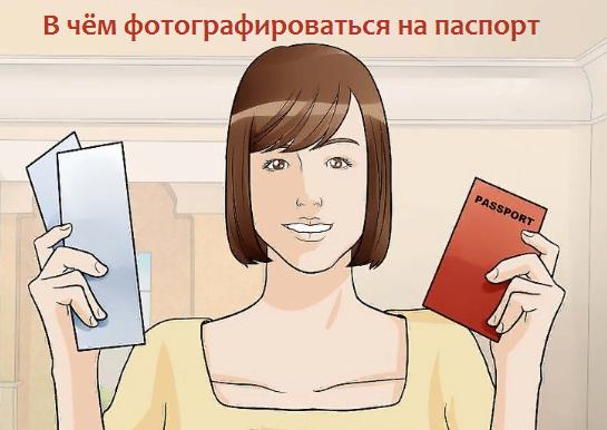 Как сделать фото на паспорт дома правильно