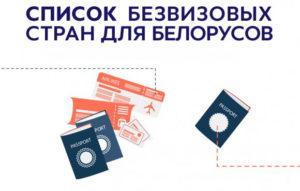 В какие страны белорусам не нужна виза