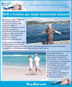ВНЖ в Испании для людей пенсионного возраста