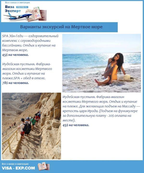 Варианты экскурсий на Мертвое море