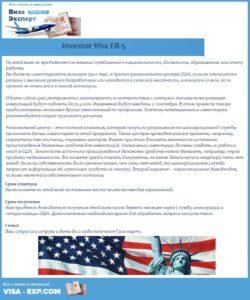 Investor Visa EB-5
