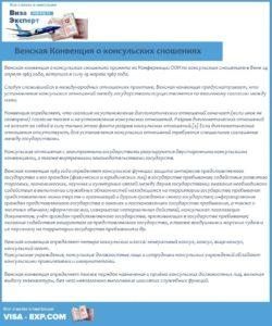 Венская Конвенция о консульских сношениях