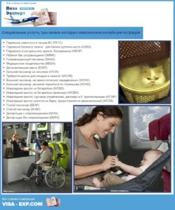 Специальные услуги, при заказе которых невозможна онлайн-регистрация