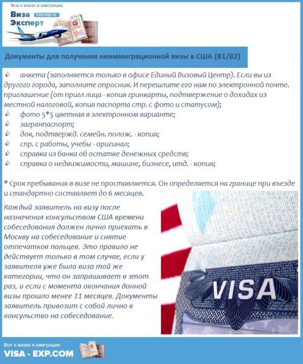 Документы для получения неиммиграционной визы в США (В1/В2)
