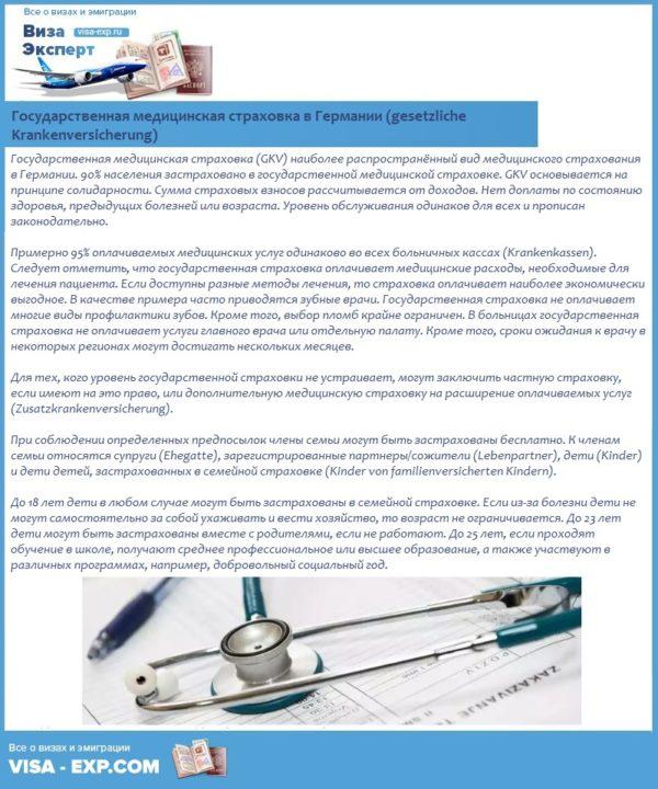 Государственная медицинская страховка в Германии (gesetzliche Krankenversicherung)