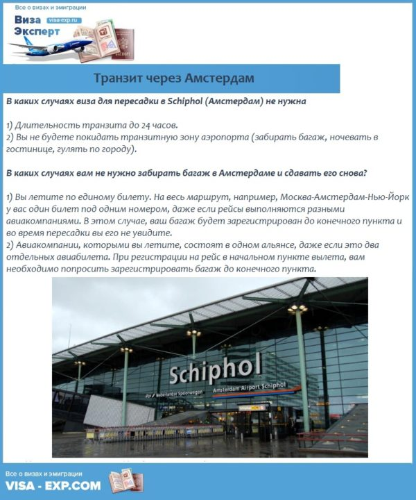 Транзит через Амстердам