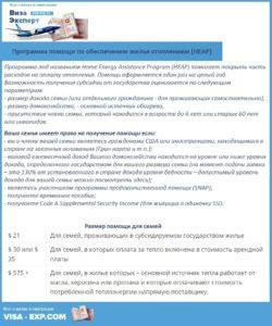 Программа помощи по обеспечению жилья отоплением (HEAP)