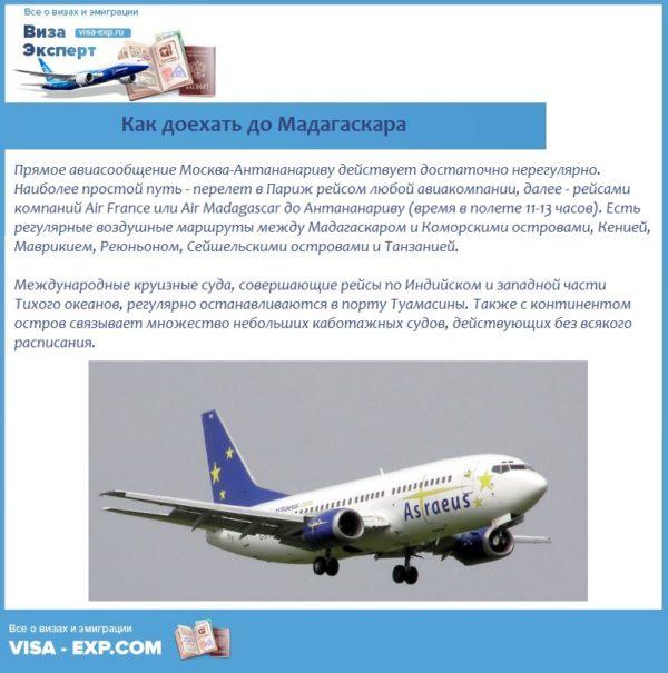 Как доехать до Мадагаскара