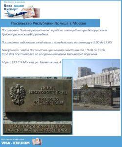 Посольство Республики Польша в Москве