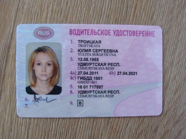 Водительские права российского образца