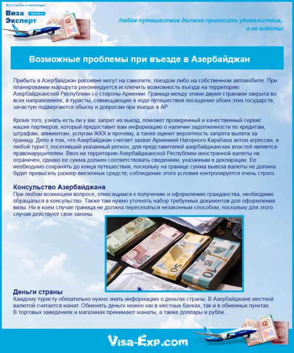 Возможные проблемы при въезде в Азербайджан