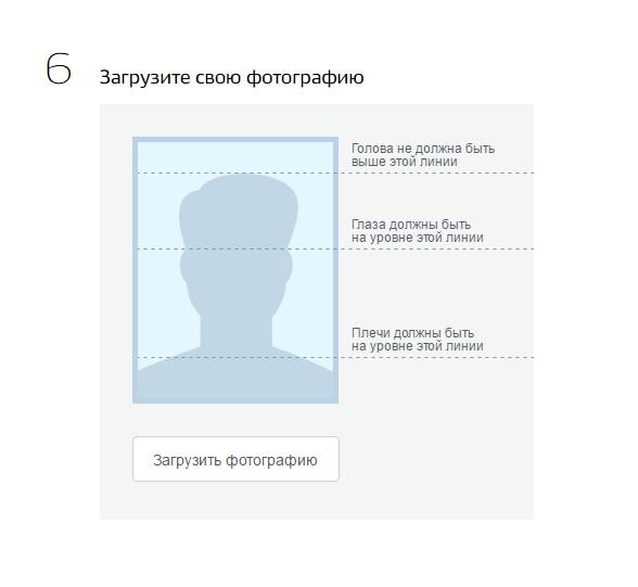 Загрузка фотографии для анкеты на загранпаспорт