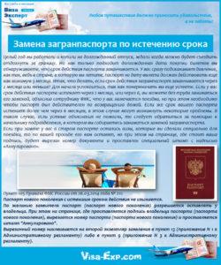 Замена загранпаспорта по истечению срока