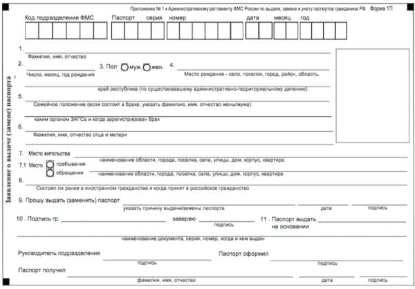 Заявление о выдаче (замене) паспорта