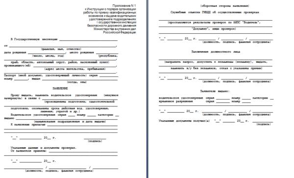Заявление в ГИБДД на замену водительского удостоверения
